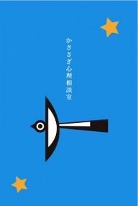 神戸・芦屋・西宮臨床心理士によるカウンセリング