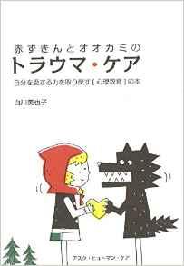 赤ずきんとオオカミのトラウマ・ケア: 自分を愛する力を取り戻す〔心理教育〕の本
